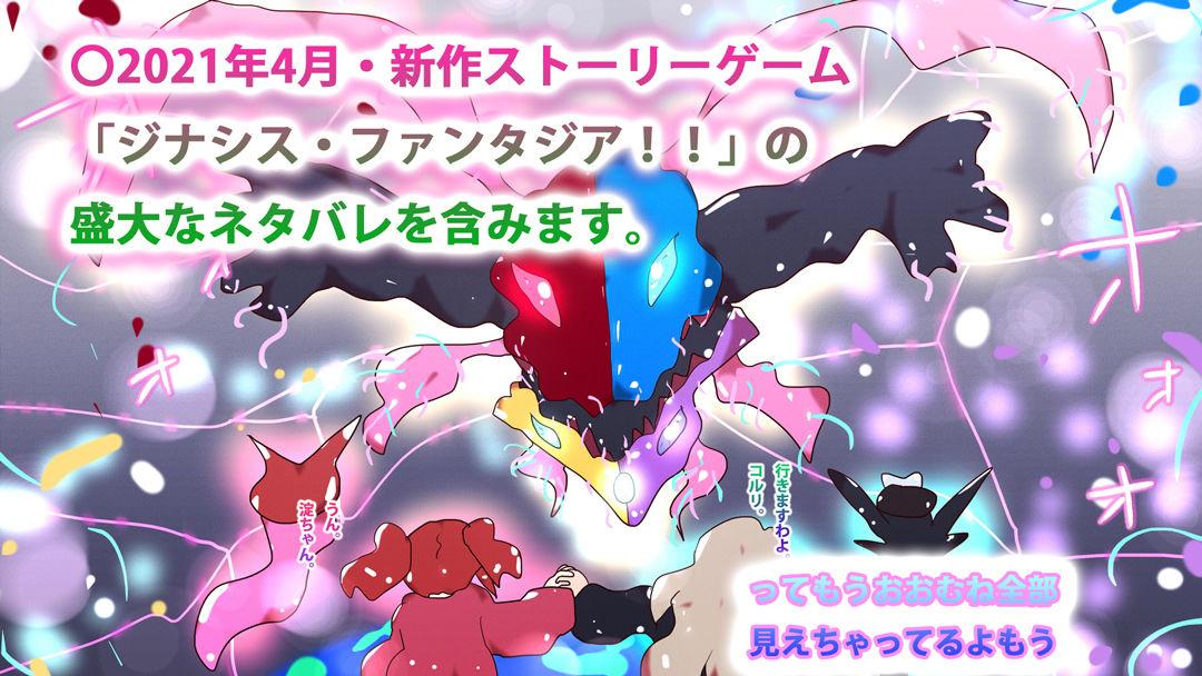罪を背負いしオニとヒメと〜鬼神覚醒!次元神姫ルリクジャク!!〜