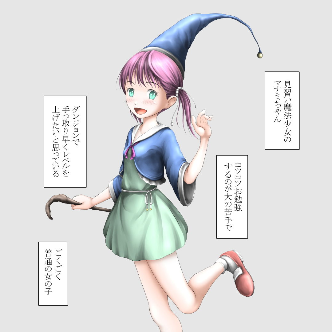 見習い魔法少女が一人でダンジョンへ行くとこうなる