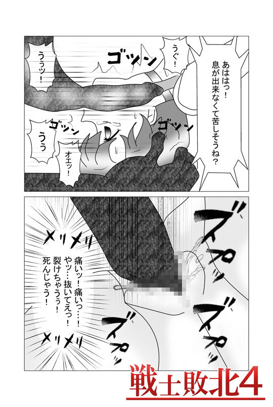 戦士敗北04 執拗な触手首絞め〜子宮破壊の腹パンチ・スパンキングされエナジードレイン後に陵●されるお話。