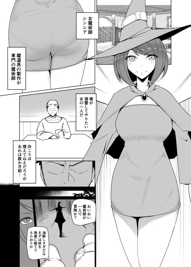 人形化の首輪:女魔術師編