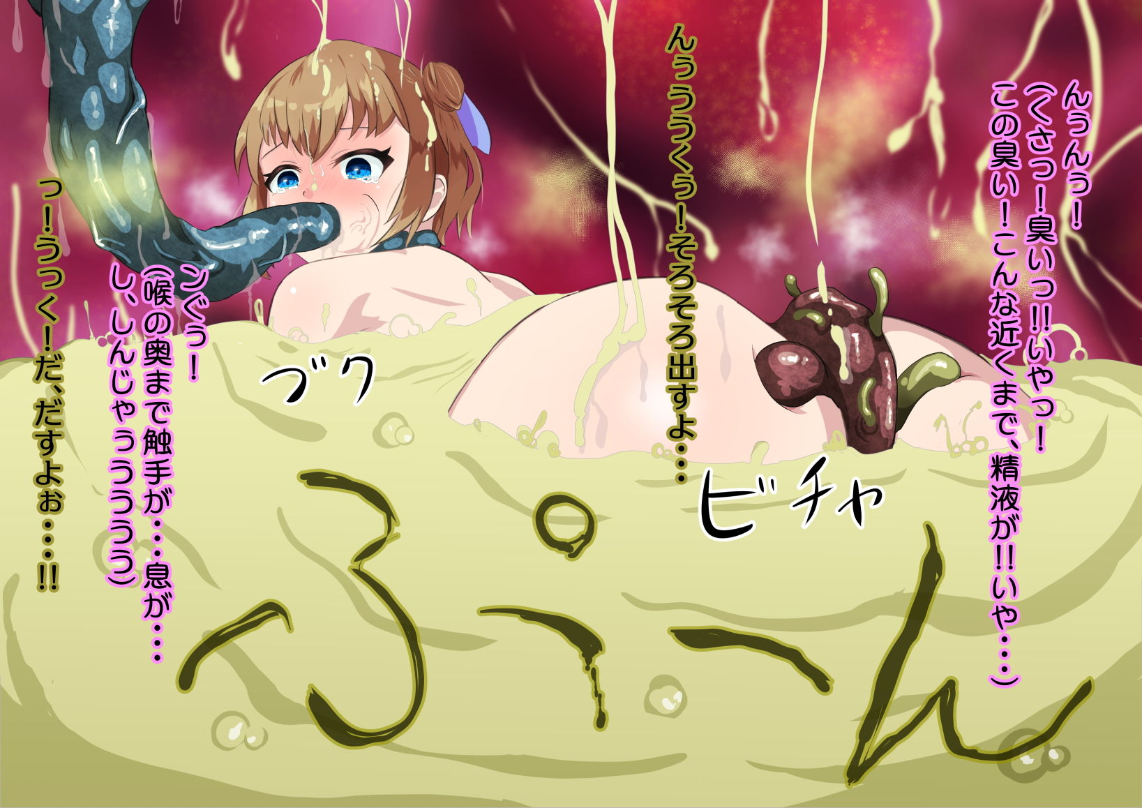 魔法剣士メーロ 臭触覚醒の章