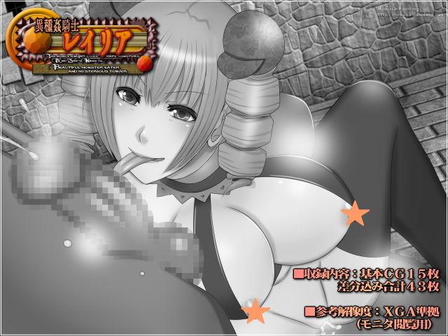異種姦騎士レイリア-Beautiful monster eater and mysterious tower-