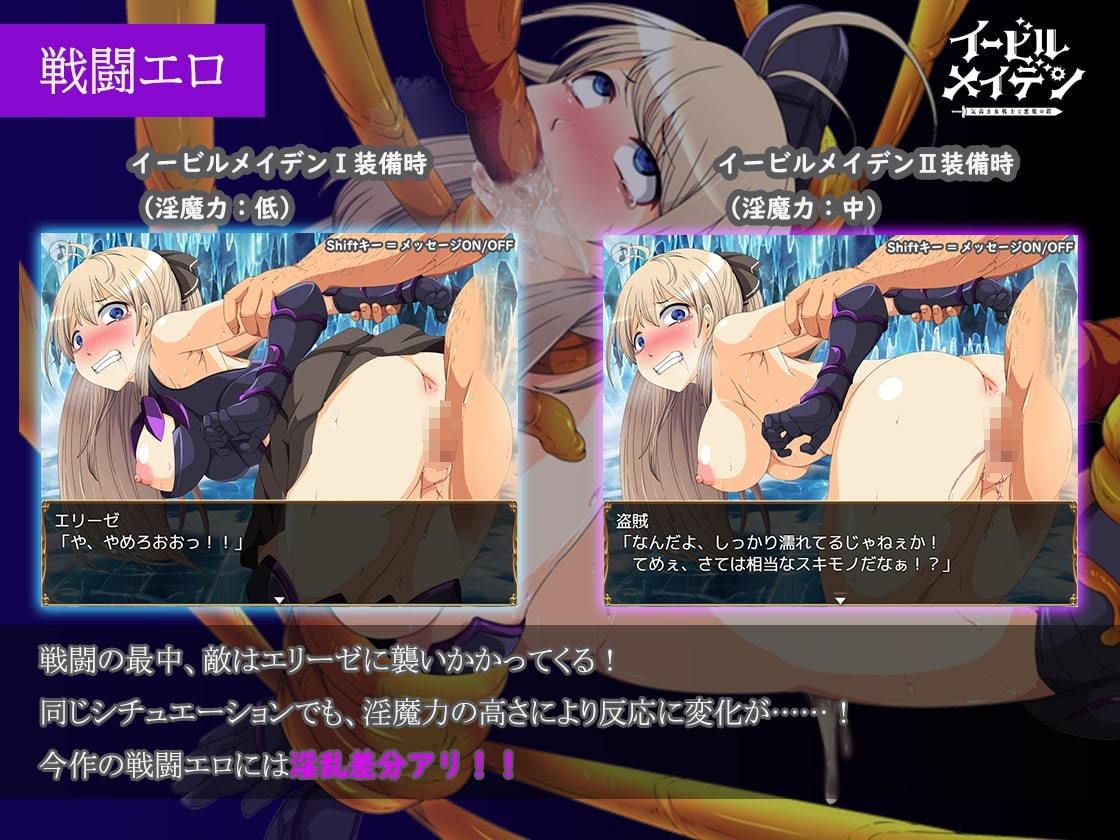イービルメイデン〜気高き女戦士と悪魔の鎧〜