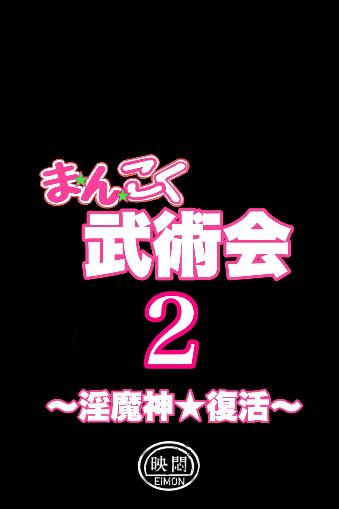まんこく武術会2 〜淫魔神☆復活〜