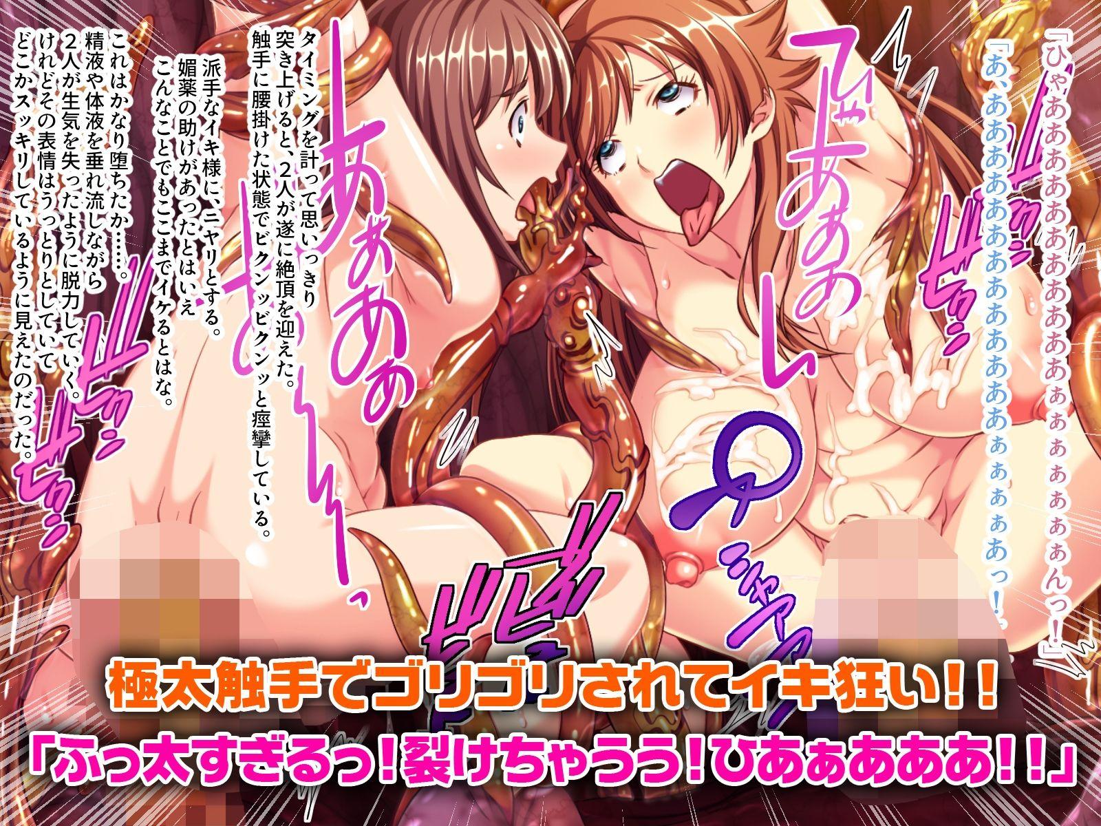 期間限定!CG集3作品セット 〜触手祭り開催でござる!!〜