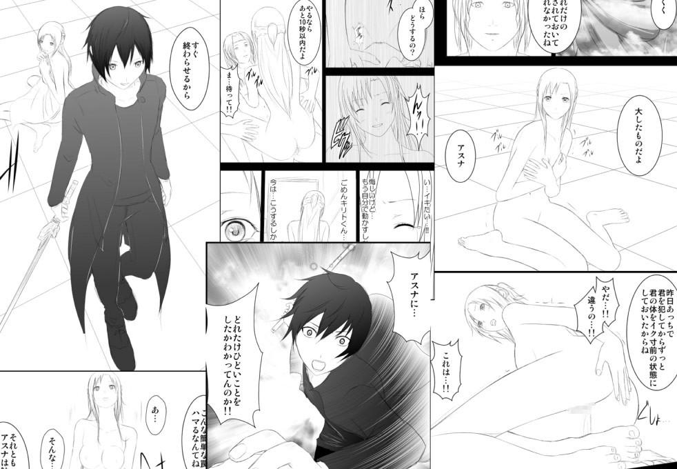 【無料】アスナ監禁飼育最終話
