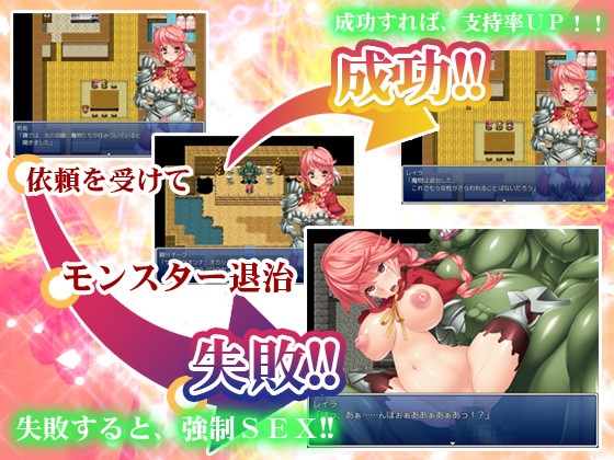聖騎士レイラ 〜体を使って反乱軍結成っ!?〜