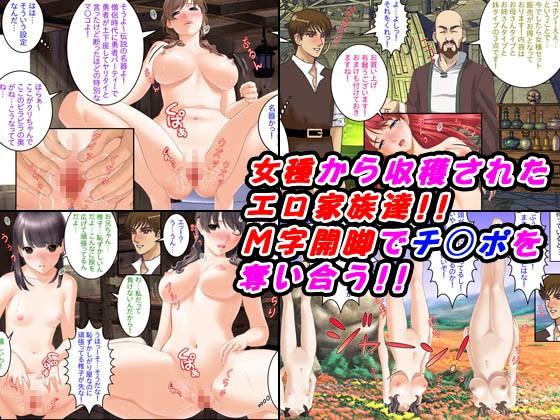 女種オンライン近親相姦ハーレム〜18禁エリアで寝取られ&女体化体験〜