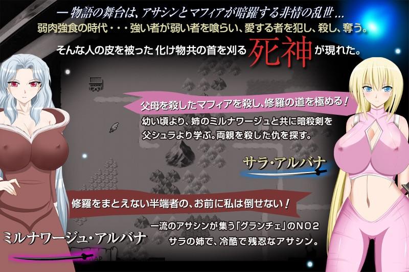 アサシン【乱世の死神】サラ 探索型RPG 〜宿命の姉妹〜