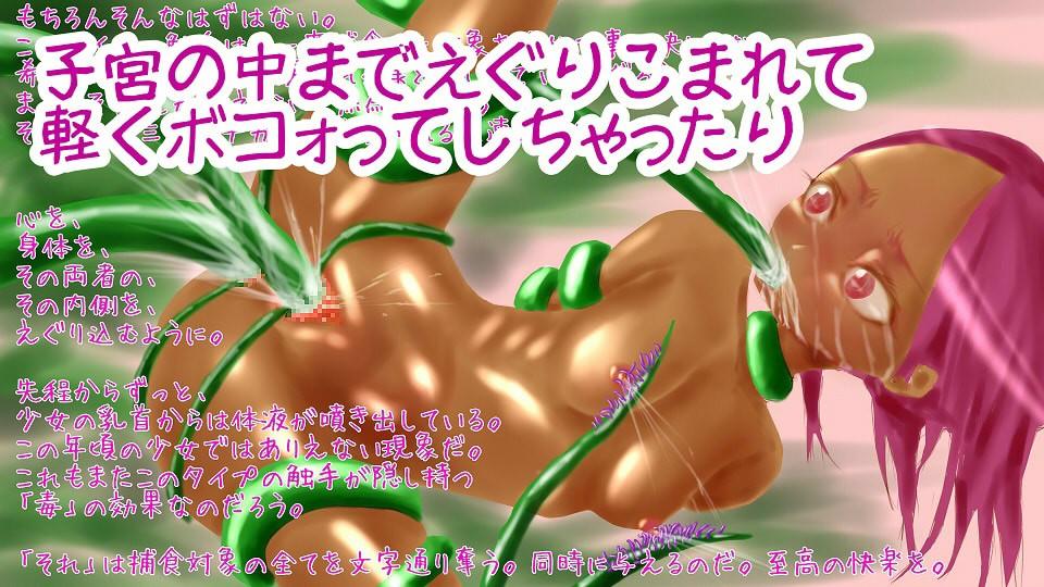 メランコリック症候群:触手快楽拷問編
