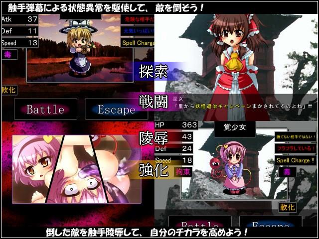 東方産触手 〜幻想触手バトルADVRPG〜
