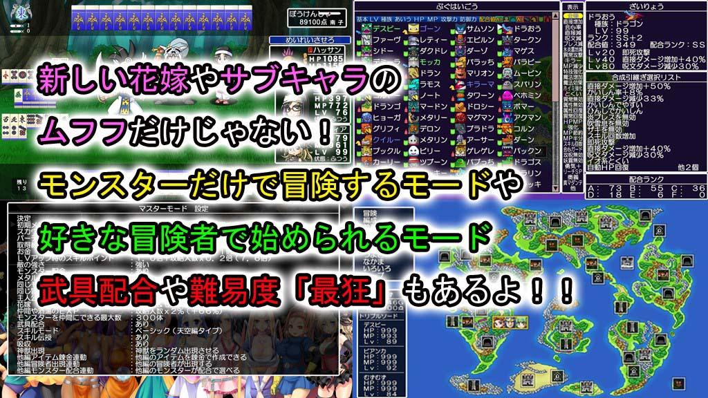 DragonMahjongg3天空編プラス アップグレード版