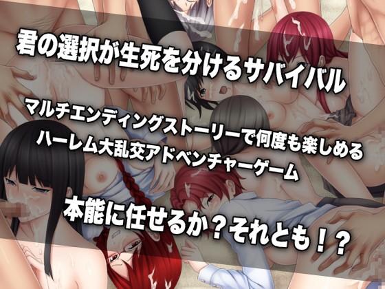 漂流ハーレム〜ADVゲーム無人島に流れた女子達をレイプ!レイプ!レイプ!