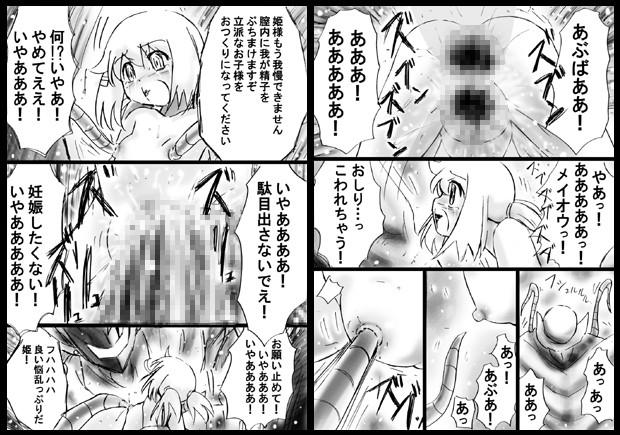 『不思議世界-Mystery World-ののな19』〜時間を止める淫魔王子に狙われた謎めく小さなお姫様〜