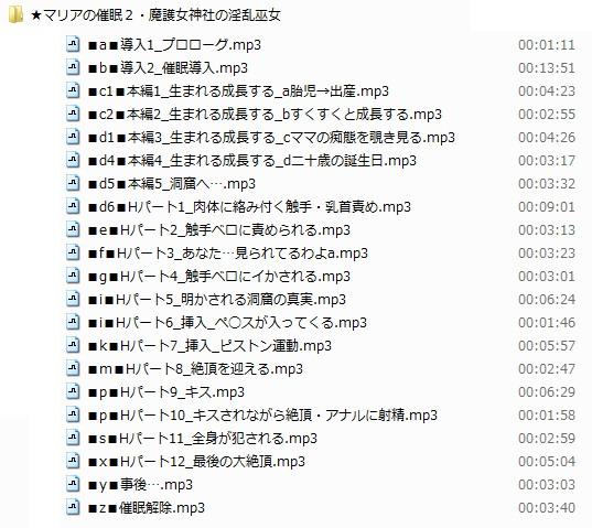 マリアの催眠another 【魔護女神社の淫乱巫女】 & レズえっち2拡張パック
