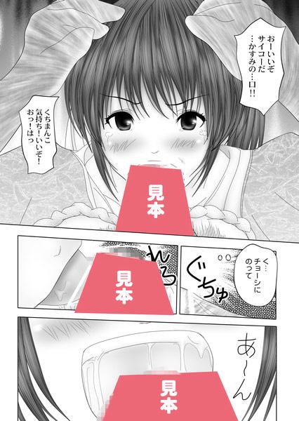 ぷるぬぷ☆霞 触手性器男に捕らえられた爆乳抜け忍絶頂無限陵辱!!!