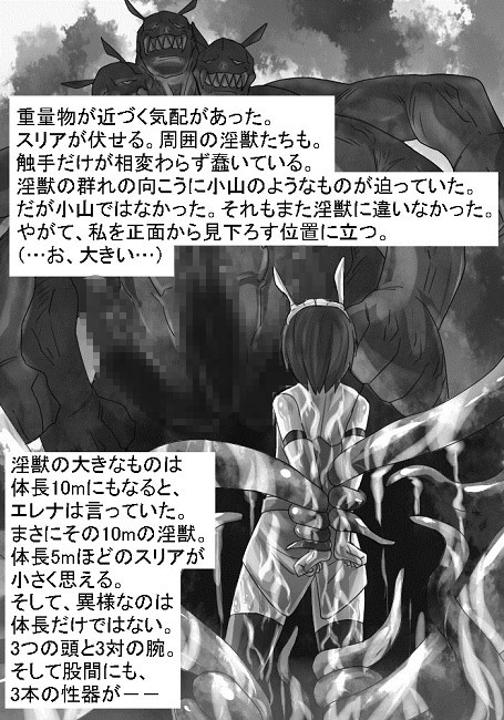 「魔法少女レイナ3〜玲奈無残〜」