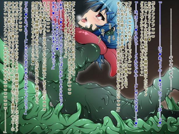 ヒーロー連合洗脳陥落の罠〜マジカルナイツ編〜