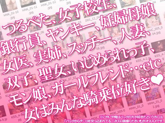 【7サークル合同企画第4弾!】男にまたがってアンアンよがってる騎乗位二次エロ画像ください!!!!!