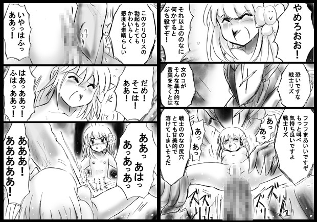 『不思議世界-Mystery World-ののな20』〜ののなvs淫魔王子ハーマジルド、悲運の時間停止恥辱姦〜