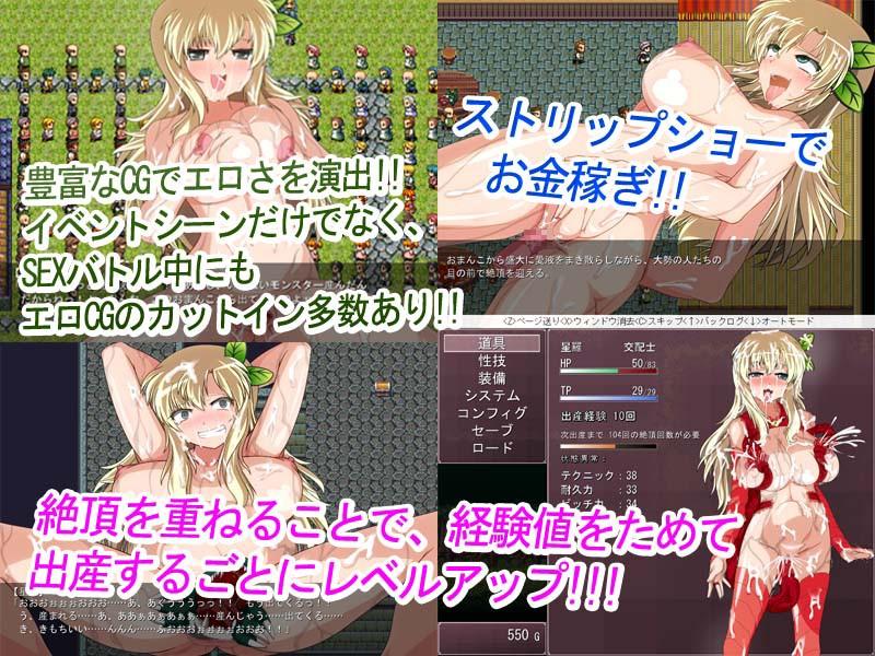 セラ+ユノ〜大絶頂出産RPGパック〜