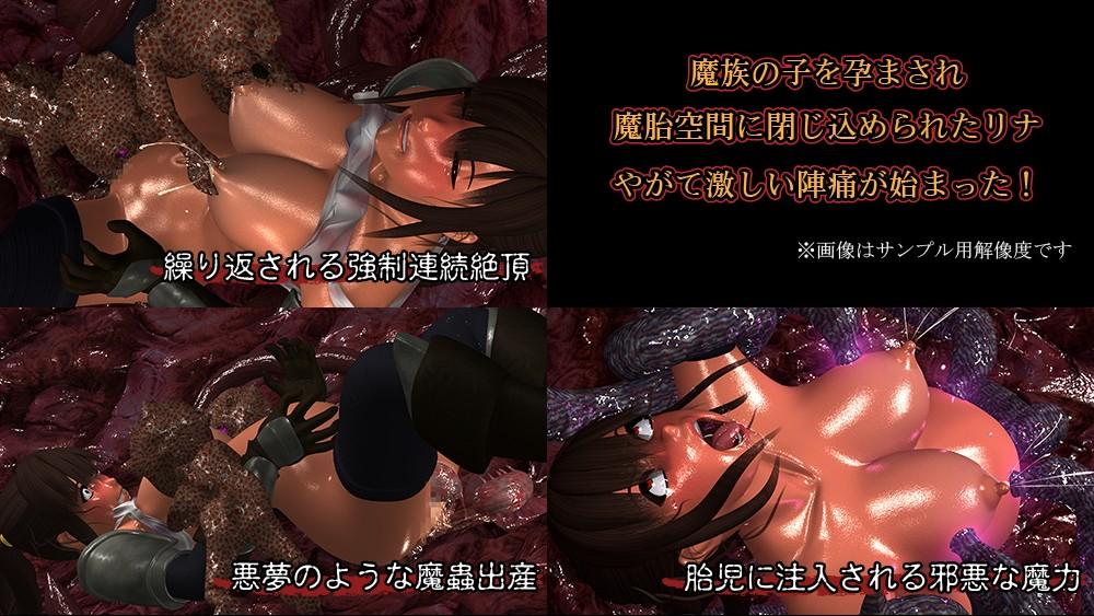 魔窟に捕らわれた者たち2 〜リナ魔胎絶望編〜