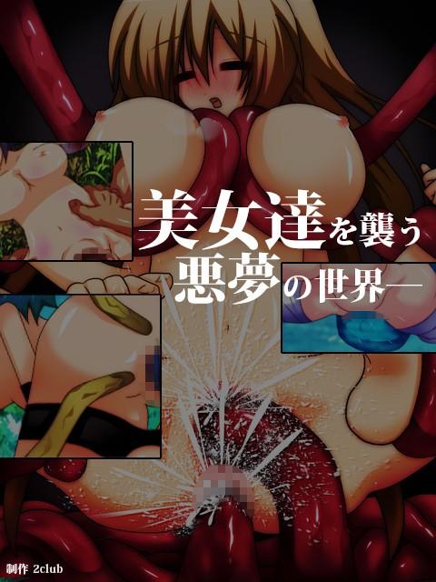 猟奇物語〜残酷レイプ、触手種付け、強制交配録〜