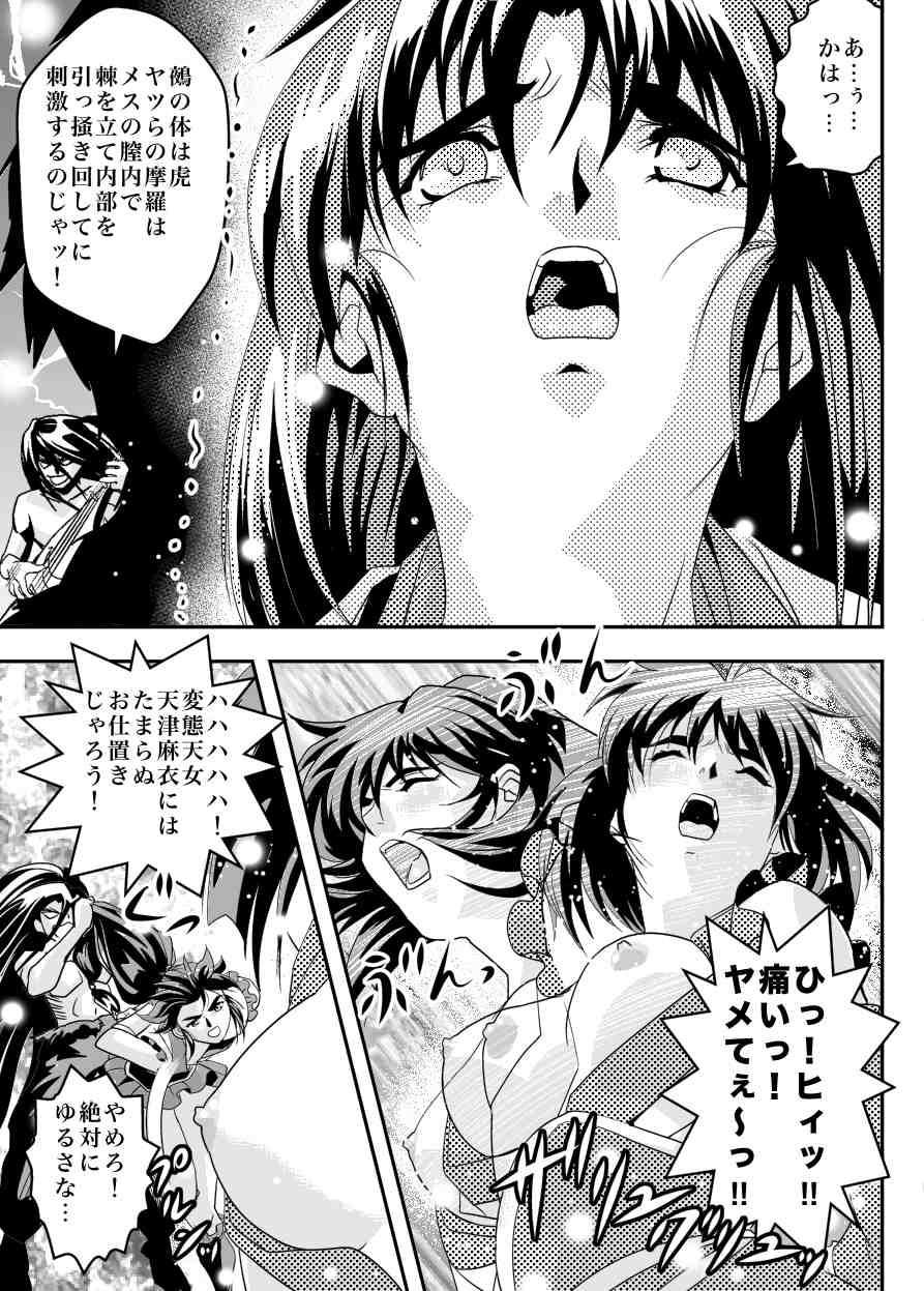 FallenXXangeL10淫獣の亜衣と麻衣