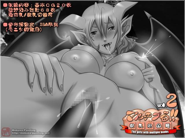 マルチプる!!-複乳娘図鑑-vol.2