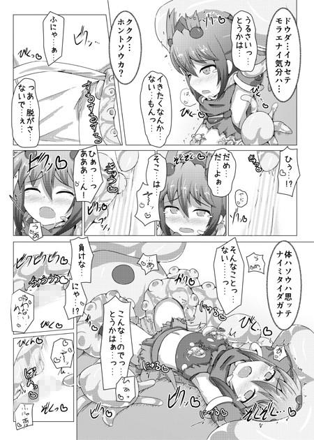 駆錬輝晶 クォルタ アメテュス #4