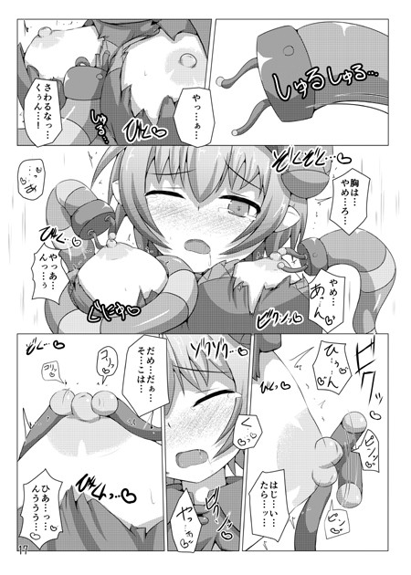 駆錬輝晶 クォルタ アメテュス #5