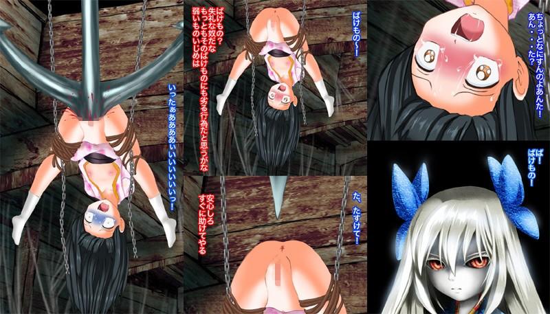 幽霊船の少女 惨刻処刑