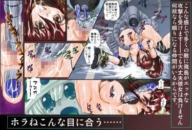 倒せ☆凌辱プレデター漫画版