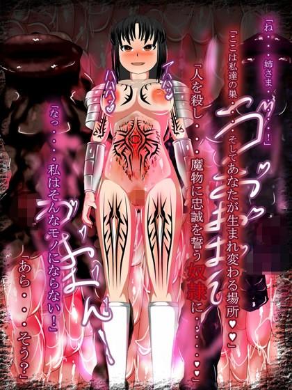 異種姦洗脳悪堕ち調教2!闇に堕ち魔物となった女騎士の凶行