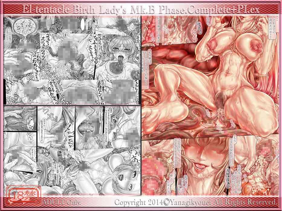 El-tentacle Birth Lady's Mk.B Phase.Complete+PrelfIllust.ex