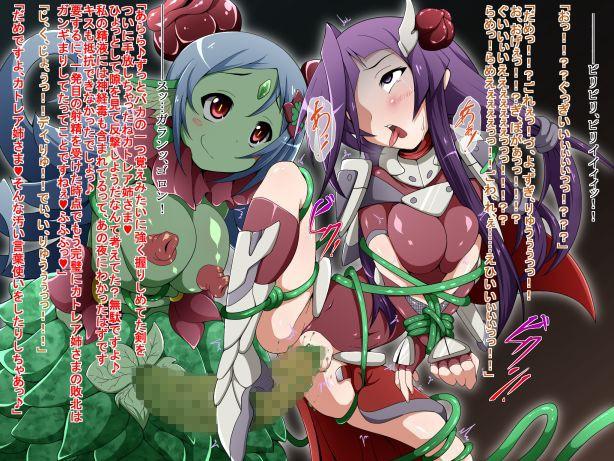 異種姦洗脳〜変わりゆく女戦士達〜【case4】