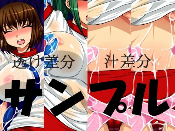 触手×体操服3