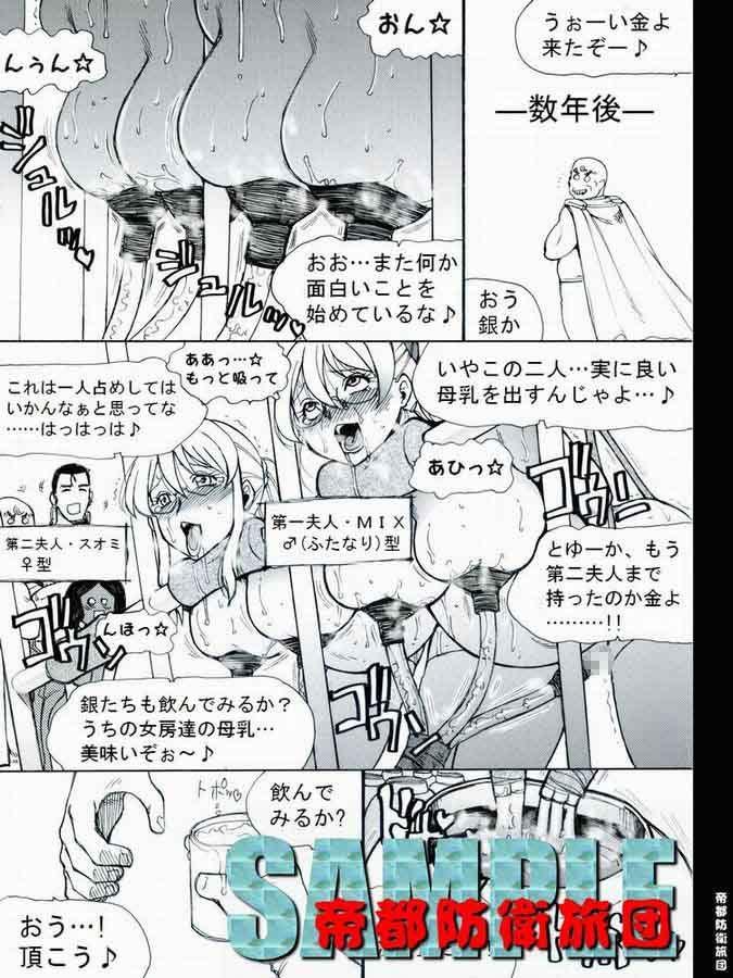 RTKBOOK 9-3 「M○Xいぢり 3 『PANPAN-MAN』」