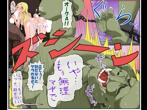 女騎士『ふたなりエルフ…だと?』2
