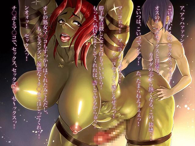 ふたなりオークの女戦士とドロドロ汁だくドスケベ交尾!