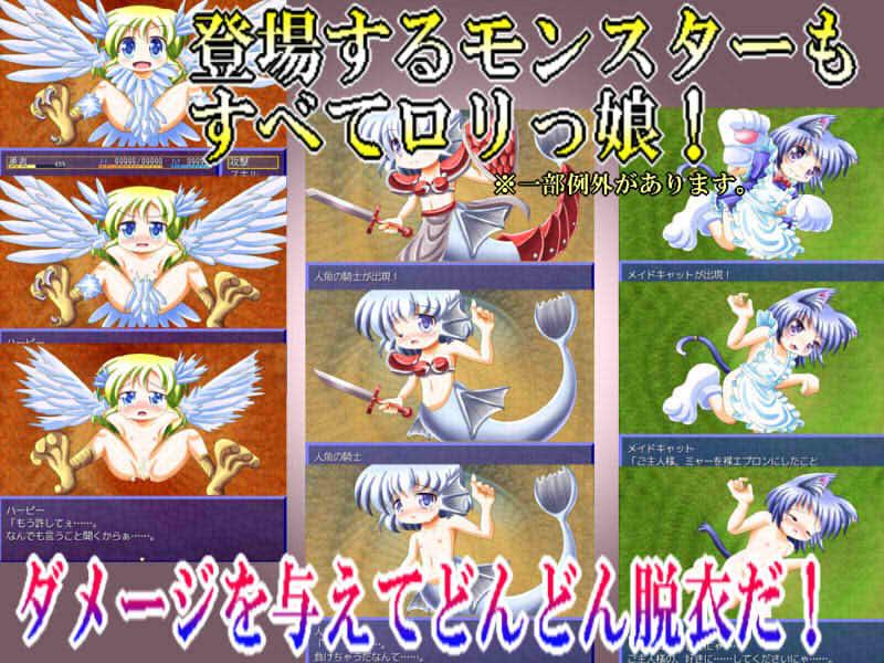 ロリ魔王伝説——ロリっ娘脱衣RPG——