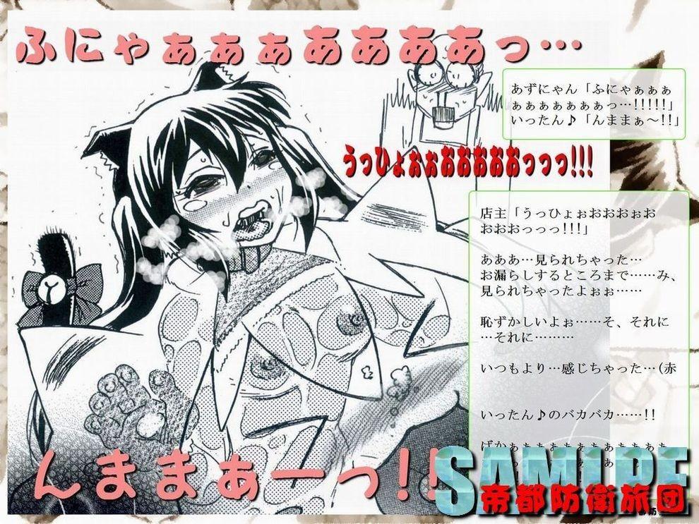 RTKBOOK 10-1 「け○おん!いぢり 1 『猫耳あ○にゃんの冒険日記』」