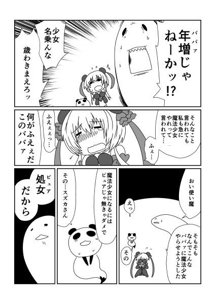 魔法少女スズカ(39)