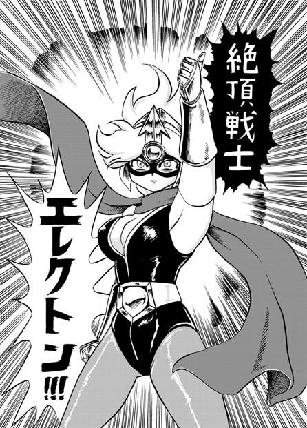 絶頂戦士エレクトン〜エレクトン誕生編〜