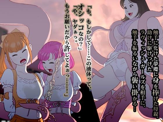 【無料】悪堕ち女幹部・ブル○ダム(立ち読み版)