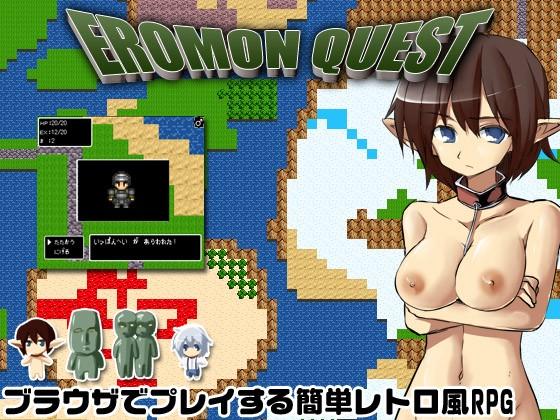 エロッコモンスタ with EromonQuestパック