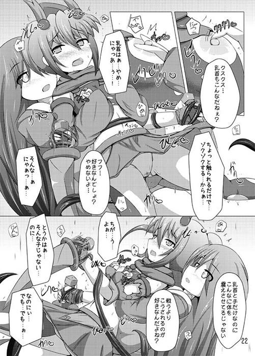 駆錬輝晶 クォルタ アメテュス #6