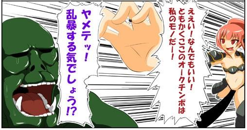 女騎士『ふたなりエルフ…だと?』4