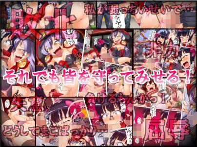 魔法少女まこHC epi.2〜まこ連敗!屈辱の公開○辱〜
