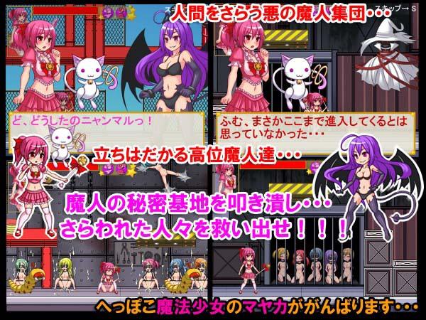 へっぽこ魔法少女マヤカ FLASH SIDE SCROLLING ACTION GAME